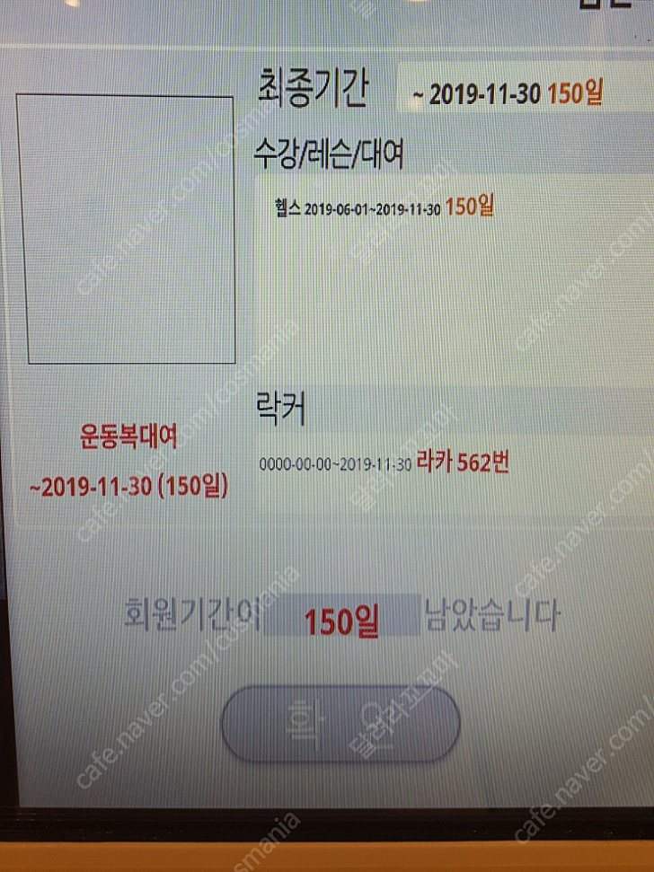 (사당동) 휘트니스피플 여성전용헬스장 5개월양도
